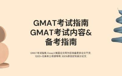 EssayV提供GMAT考试指南, 助力商科研究生.