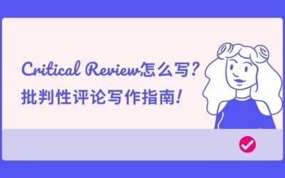 EssayV解析批判性评论Critical Review怎么写!