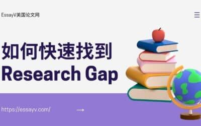 如何快速找到Research Gap? 毕业论文Research Gap怎么写?